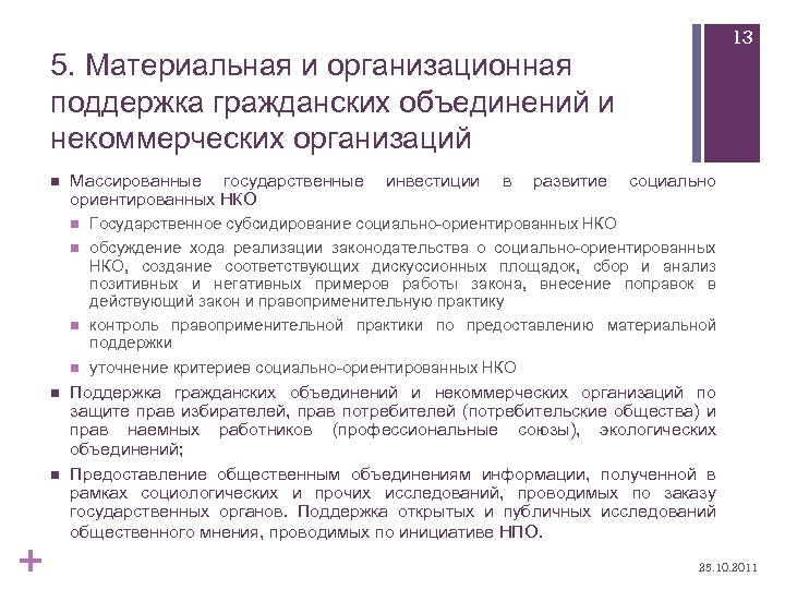 13 5. Материальная и организационная поддержка гражданских объединений и некоммерческих организаций n Массированные государственные