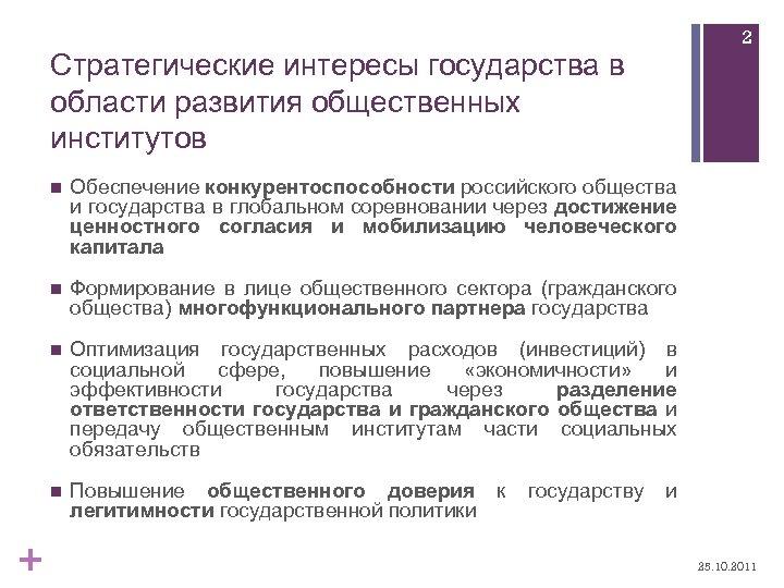 2 Стратегические интересы государства в области развития общественных институтов n n Формирование в лице