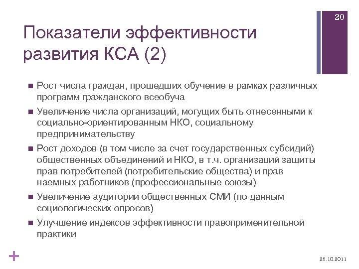 Показатели эффективности развития КСА (2) n Увеличение числа организаций, могущих быть отнесенными к социально-ориентированным