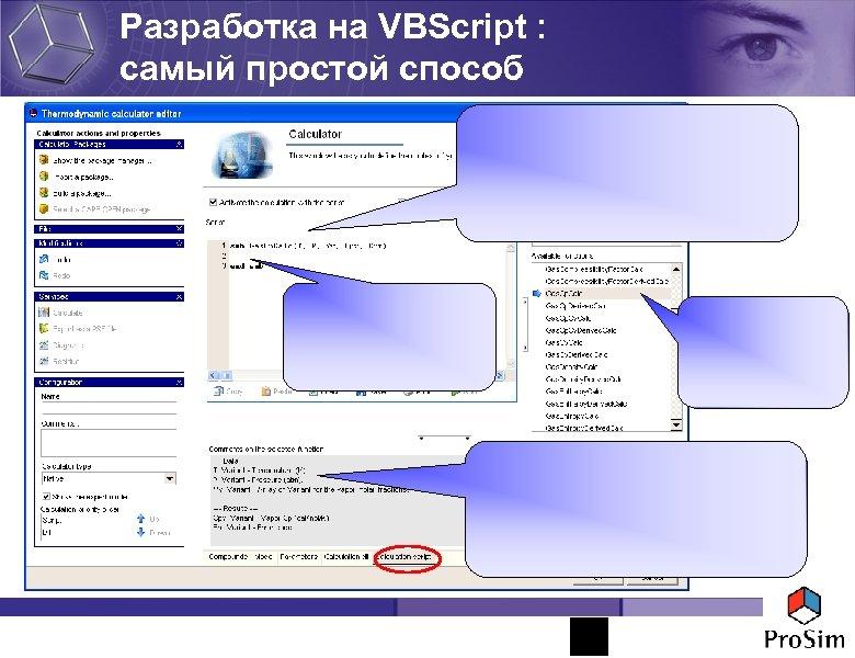 Разработка на VBScript : самый простой способ