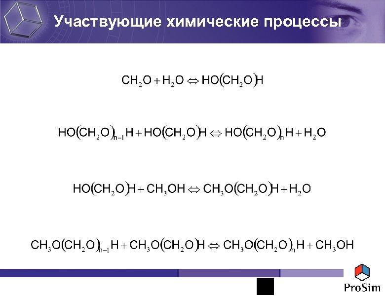Участвующие химические процессы