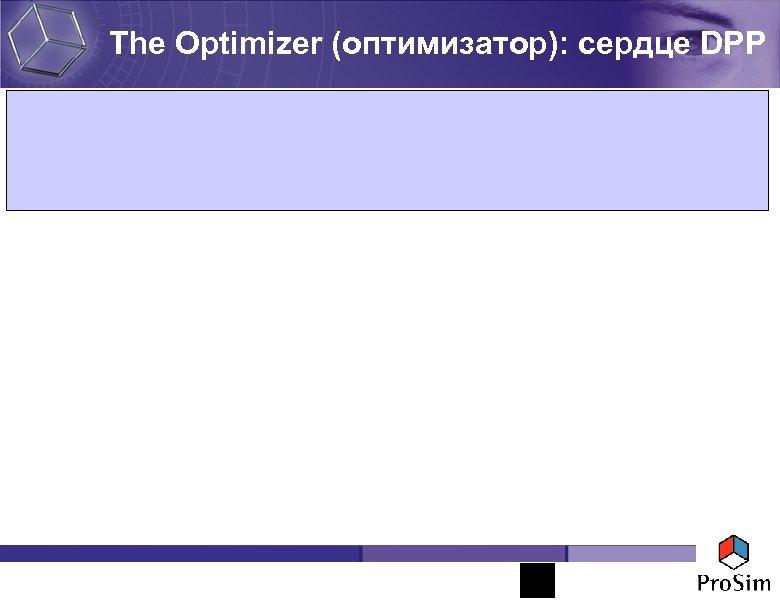 The Optimizer (оптимизатор): сердце DPP