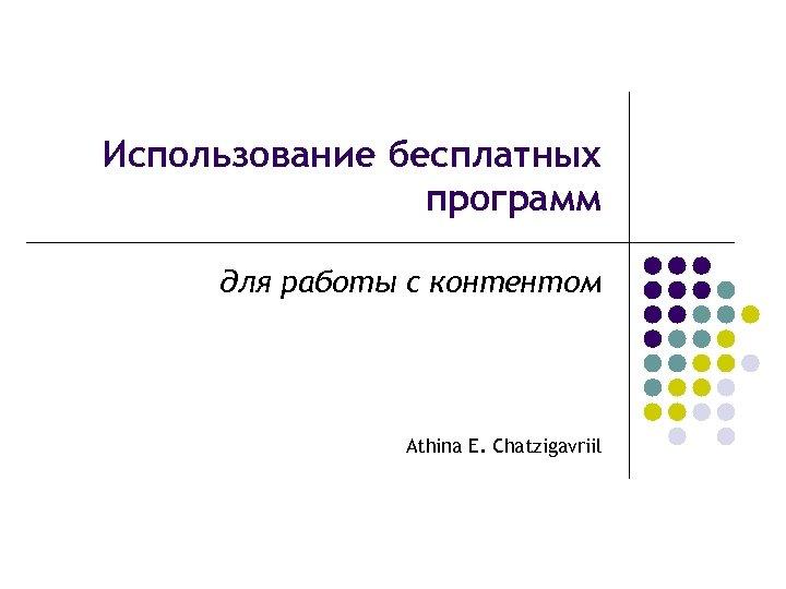 Использование бесплатных программ для работы с контентом Athina E. Chatzigavriil