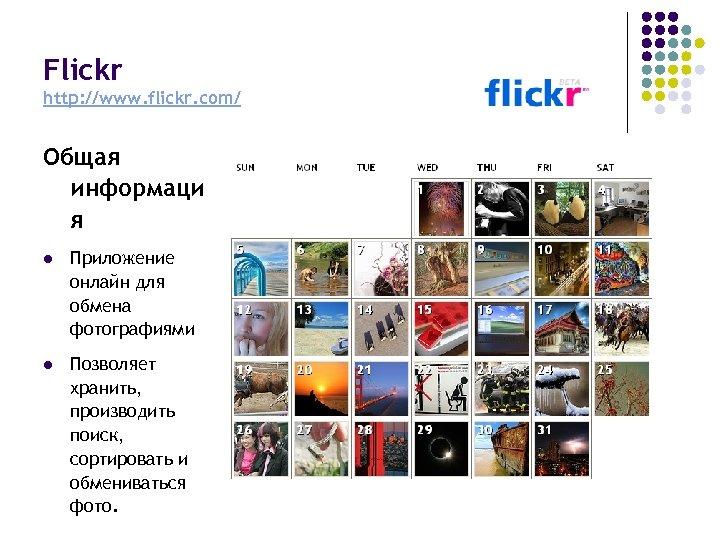 Flickr http: //www. flickr. com/ Общая информаци я l Приложение онлайн для обмена фотографиями