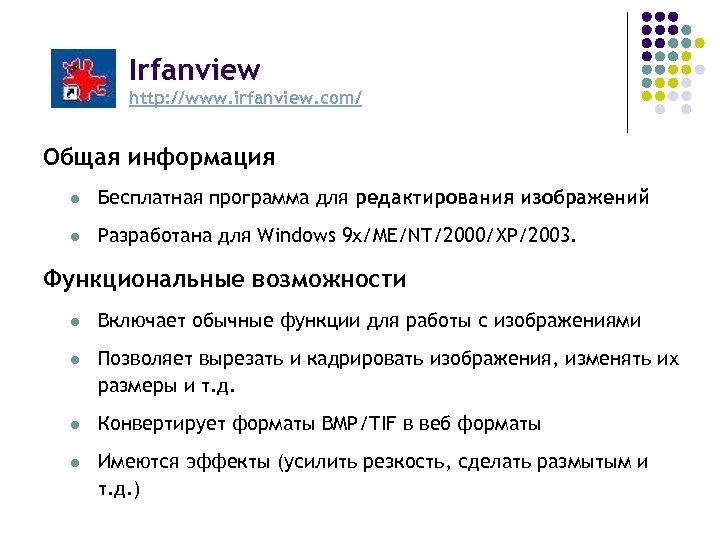 Irfanview http: //www. irfanview. com/ Общая информация l Бесплатная программа для редактирования изображений l