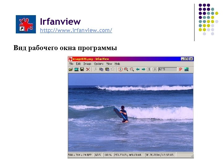 Irfanview http: //www. irfanview. com/ Вид рабочего окна программы