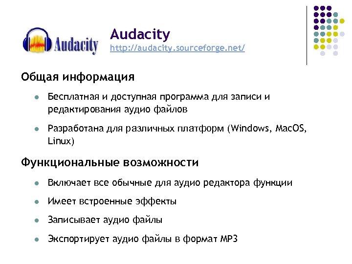 Audacity http: //audacity. sourceforge. net/ Общая информация l Бесплатная и доступная программа для записи