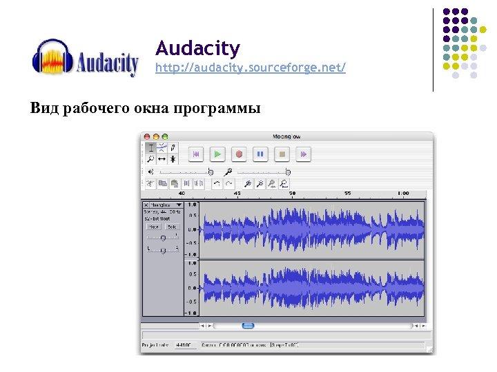 Audacity http: //audacity. sourceforge. net/ Вид рабочего окна программы