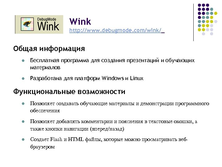 Wink http: //www. debugmode. com/wink/ Общая информация l Бесплатная программа для создания презентаций и