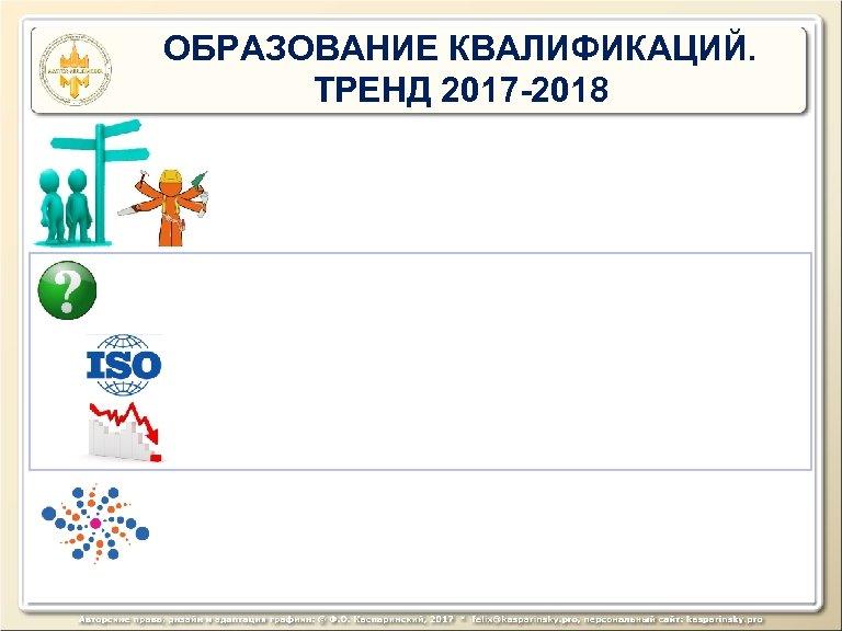 ОБРАЗОВАНИЕ КВАЛИФИКАЦИЙ. ТРЕНД 2017 -2018