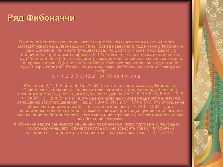 Ряд Фибоначчи С историей золотого сечения косвенным образом связано имя итальянского математика монаха Леонардо