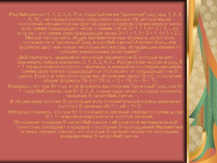 """Ряд Фибоначчи (1, 1, 2, 3, 5, 8) и открытый им же """"двоичный"""" ряд"""