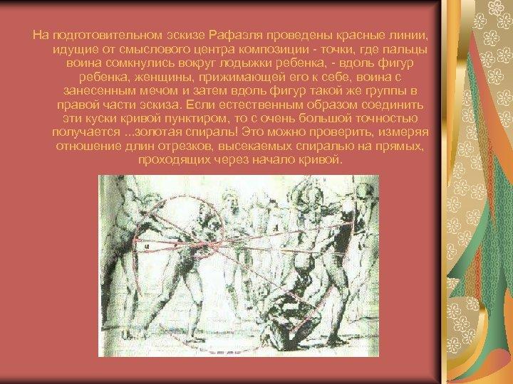 На подготовительном эскизе Рафаэля проведены красные линии, идущие от смыслового центра композиции - точки,