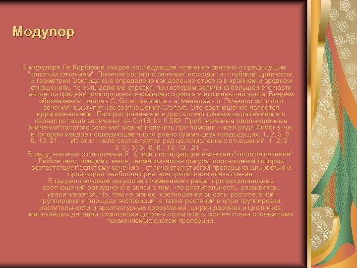 Модулор В модулоре Ле Корбюзье каждое последующее членение связано с предыдущим