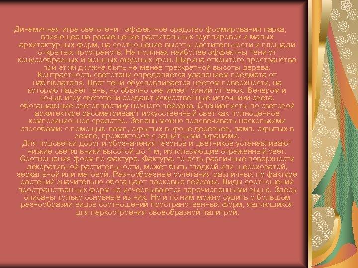 Динамичная игра светотени - эффектное средство формирования парка, влияющее на размещение растительных группировок и