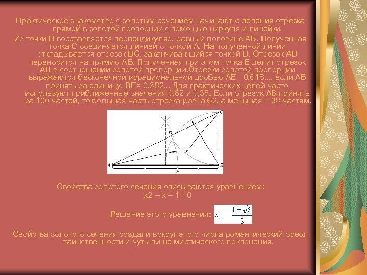 Практическое знакомство с золотым сечением начинают с деления отрезка прямой в золотой пропорции с