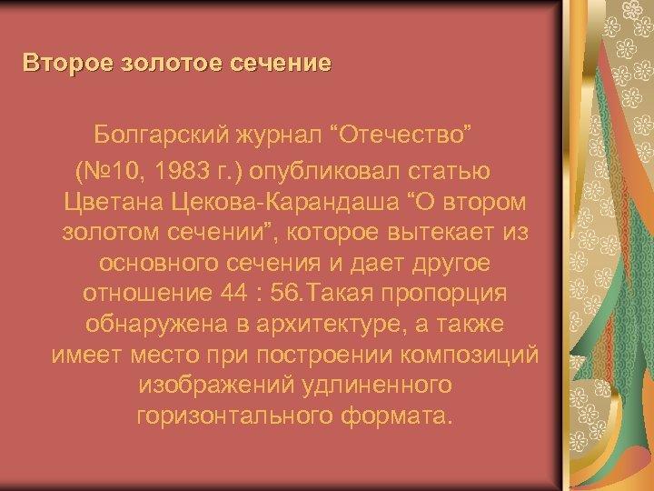 """Второе золотое сечение Болгарский журнал """"Отечество"""" (№ 10, 1983 г. ) опубликовал статью Цветана"""