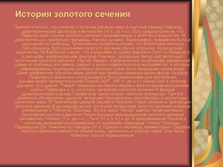 История золотого сечения Принято считать, что понятие о золотом делении ввел в научный обиход