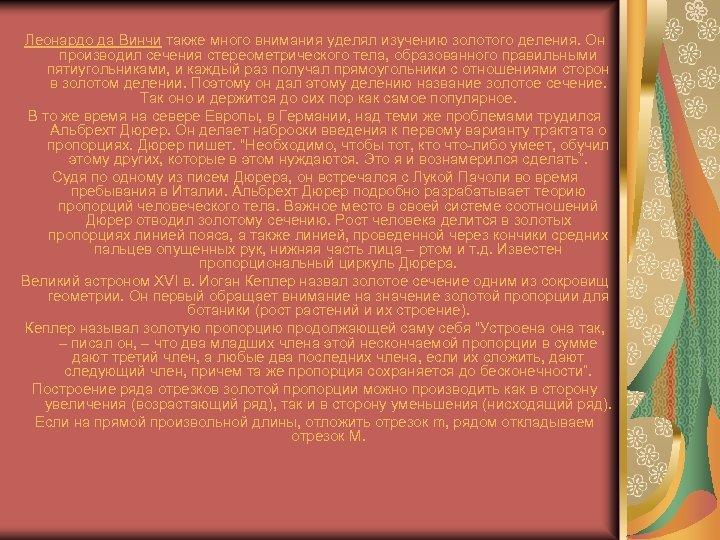 Леонардо да Винчи также много внимания уделял изучению золотого деления. Он производил сечения стереометрического