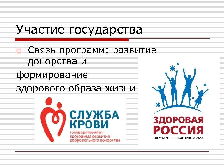 Участие государства Связь программ: развитие донорства и формирование здорового образа жизни o