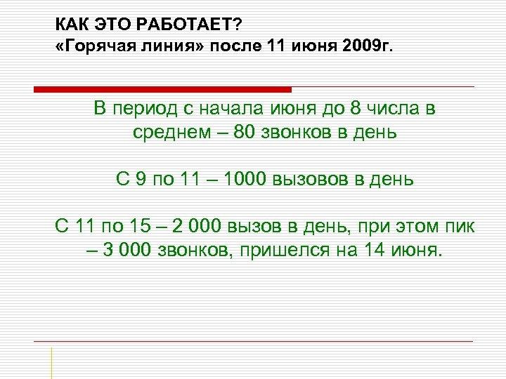 КАК ЭТО РАБОТАЕТ? «Горячая линия» после 11 июня 2009 г. В период с начала