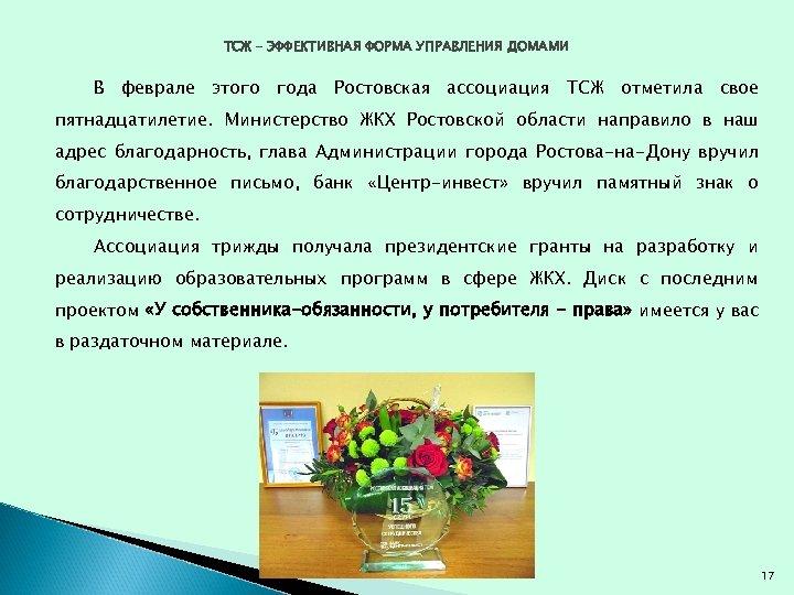 ТСЖ – ЭФФЕКТИВНАЯ ФОРМА УПРАВЛЕНИЯ ДОМАМИ В феврале этого года Ростовская ассоциация ТСЖ отметила