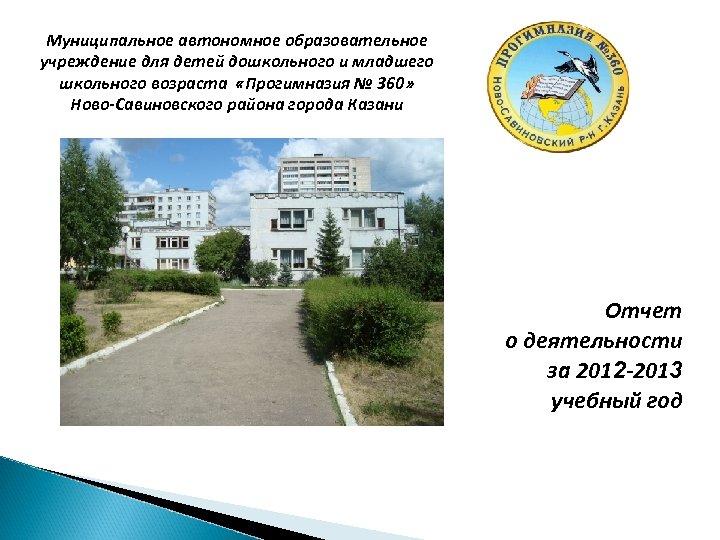 Муниципальное автономное образовательное учреждение для детей дошкольного и младшего школьного возраста «Прогимназия № 360»