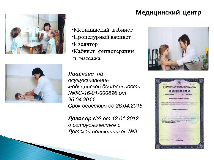 Медицинский центр • Медицинский кабинет • Процедурный кабинет • Изолятор • Кабинет физиотерапии и