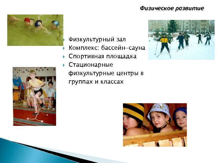 Физическое развитие Физкультурный зал Комплекс: бассейн-сауна Спортивная площадка Стационарные физкультурные центры в группах и