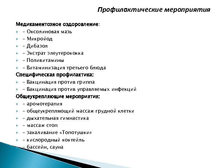 Профилактические мероприятия Медикаментозное оздоровление: - Оксолиновая мазь - Микройод - Дибазол - Экстрат элеутерококка