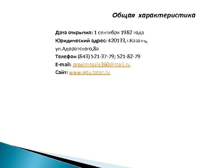 Общая характеристика Дата открытия: 1 сентября 1982 года Юридический адрес: 420133, г. Казань, ул.