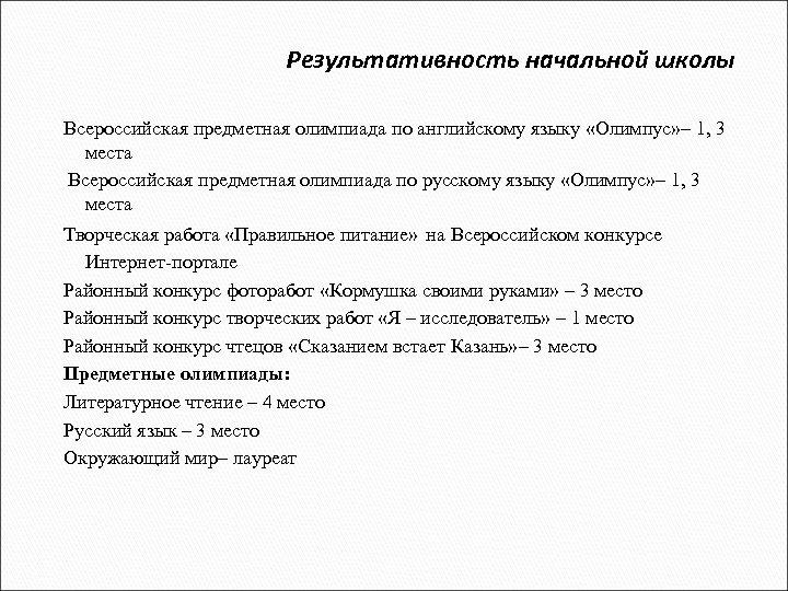 Результативность начальной школы Всероссийская предметная олимпиада по английскому языку «Олимпус» – 1, 3 места