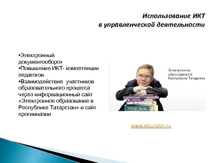 Использование ИКТ в управленческой деятельности • Электронный документооборот • Повышение ИКТ- компетенции педагогов •