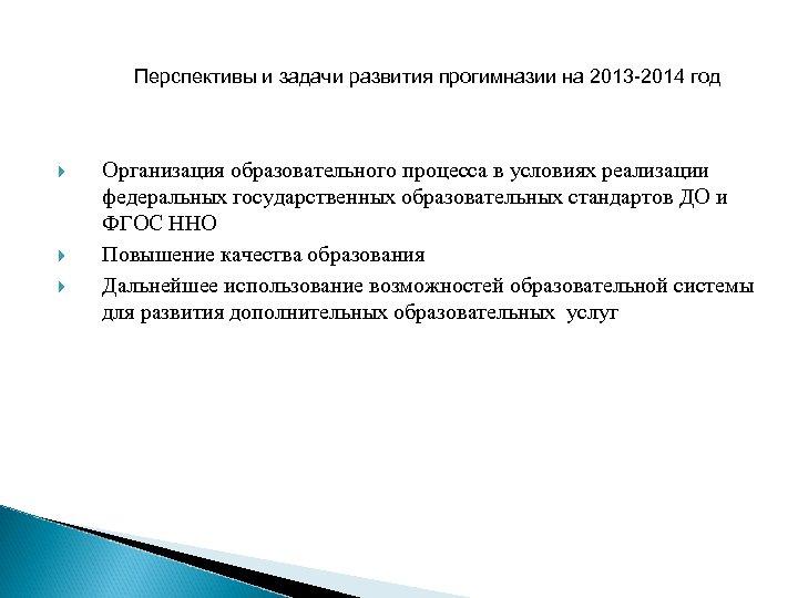 Перспективы и задачи развития прогимназии на 2013 -2014 год Организация образовательного процесса в условиях