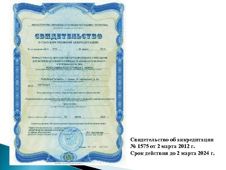 Свидетельство об аккредитации № 1575 от 2 марта 2012 г. Срок действия до 2