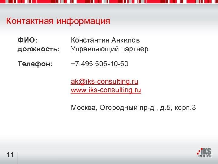 Контактная информация ФИО: должность: Константин Анкилов Управляющий партнер Телефон: +7 495 505 -10 -50