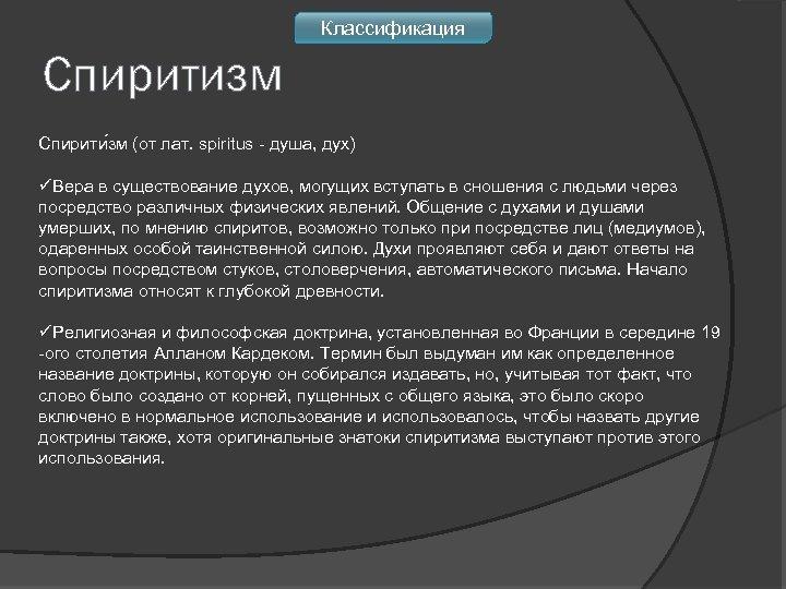 Классификация Спиритизм Спирити зм (от лат. spiritus - душа, дух) üВера в существование духов,