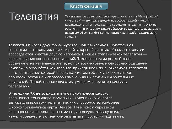 Классификация Телепатия Телепа тия (от греч. τηλε (tele) «расстояние» и πάθεια (pathos) «чувство» )