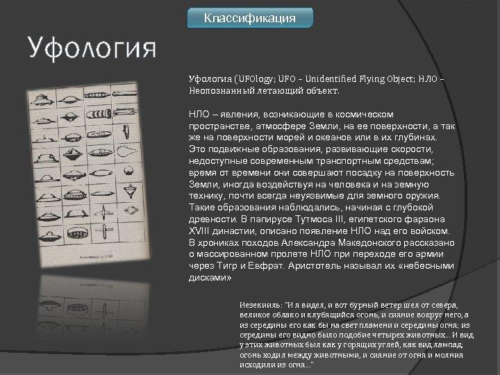 Классификация Уфология (UFOlogy; UFO – Unidentified Flying Object; НЛО – Неопознанный летающий объект. НЛО