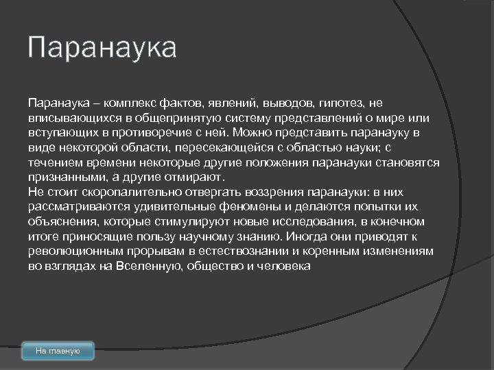 Паранаука – комплекс фактов, явлений, выводов, гипотез, не вписывающихся в общепринятую систему представлений о