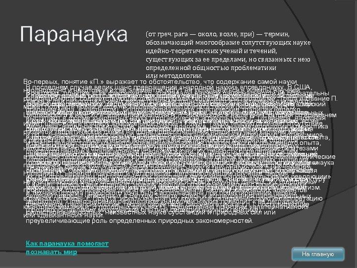 Паранаука (от греч. para — около, возле, при) — термин, обозначающий многообразие сопутствующих науке