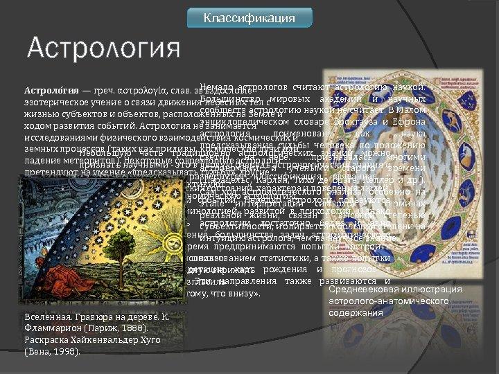 Классификация Астрология Немало астрологов считают астрологию наукой. Астроло гия — греч. αστρολογία, слав. звѣздословіе