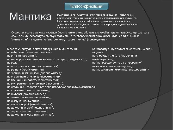 Классификация Мантика (от греч. μαντικε - искусство прорицания) - различные приёмы для угадывания настоящего