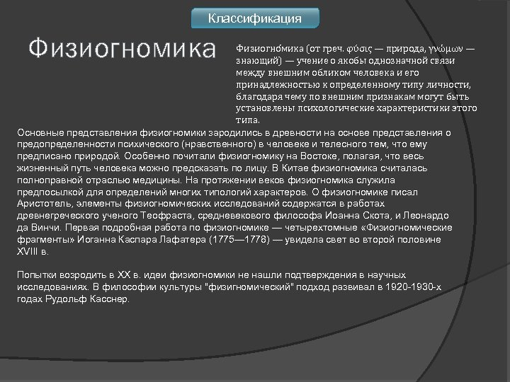 Классификация Физиогномика Физиогно мика (от греч. φύσις — природа, γνώμων — знающий) — учение
