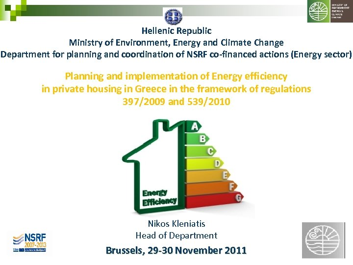 Hellenic Republic Ministry of Environment, Energy and Climate Change Department for planning and coordination