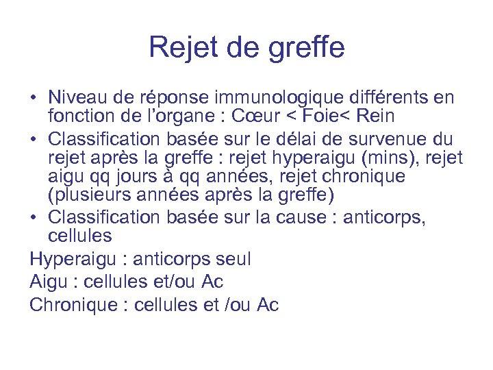 Rejet de greffe • Niveau de réponse immunologique différents en fonction de l'organe :