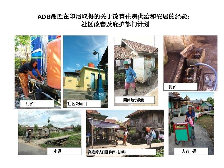 ADB最近在印尼取得的关于改善住房供给和安居的经验: 社区改善及庇护部门计划