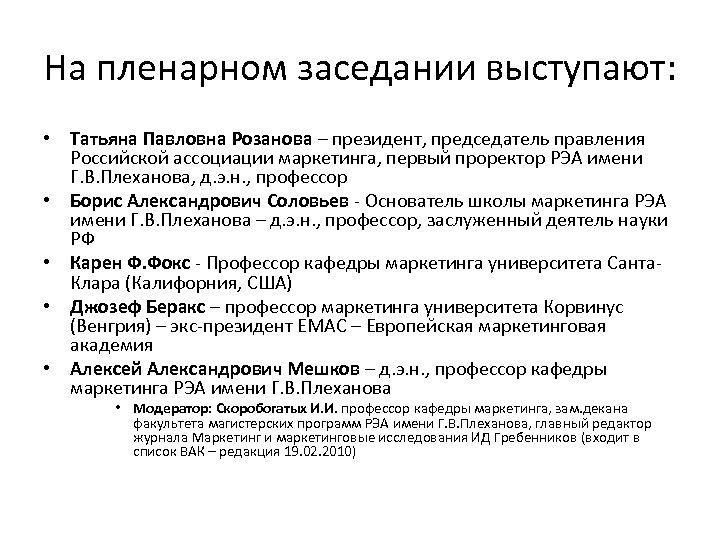 На пленарном заседании выступают: • Татьяна Павловна Розанова – президент, председатель правления Российской ассоциации