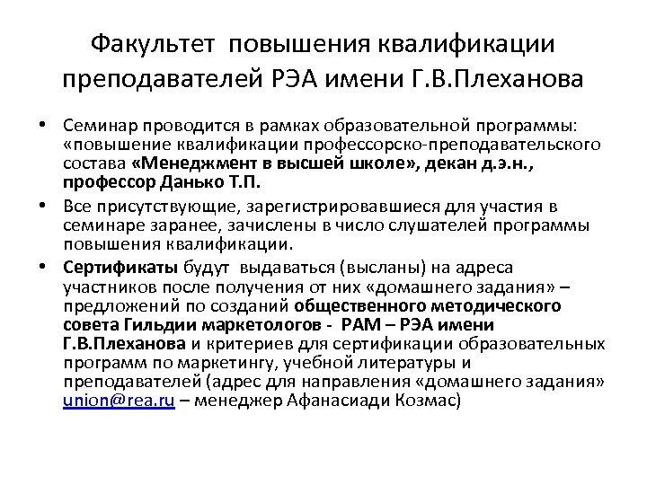 Факультет повышения квалификации преподавателей РЭА имени Г. В. Плеханова • Семинар проводится в рамках
