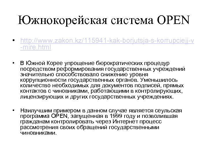 Южнокорейская система OPEN • http: //www. zakon. kz/115941 -kak-borjutsja-s-korrupciejj-v -mire. html • В Южной